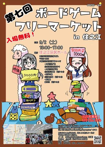 7_ポスター_web.jpg