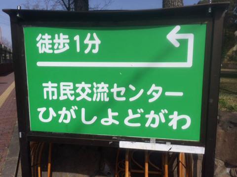 ひがしよどがわ-01.jpg