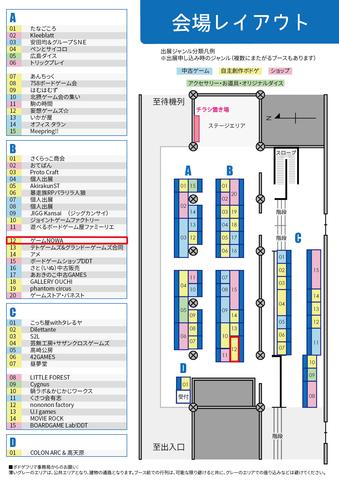 ブースレイアウト-01.jpg