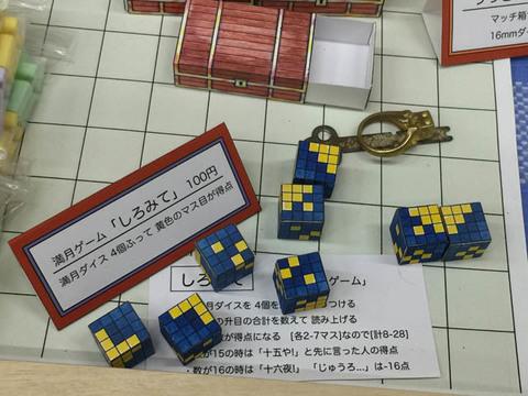 稲馬屋-04.JPG