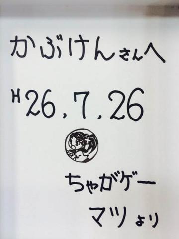 茶夜花ちゃんスタンプ.jpg