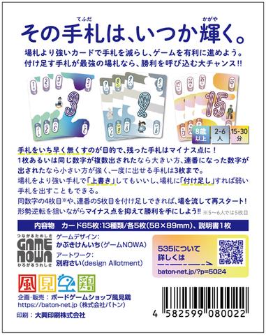 535_box_back_02.jpg