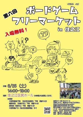 6_ポスター2_web.jpg