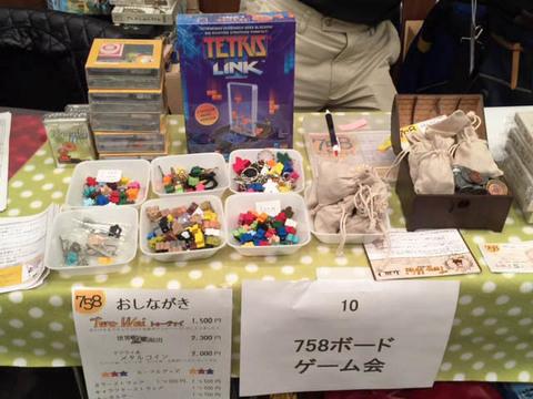 758ボードゲーム会-01.jpg