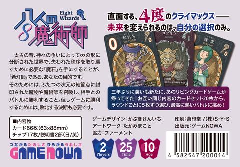 8maji box-02.jpg