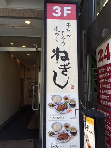ねぎし-02.jpg