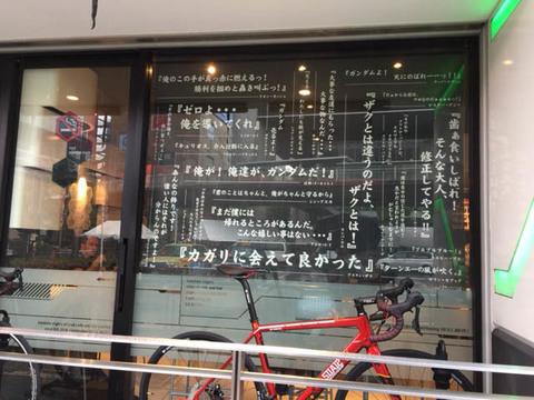 ガンダムカフェ-02.jpg