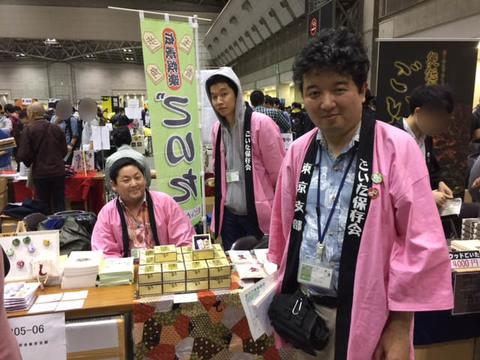 能登ごいた保存会東京支部.jpg