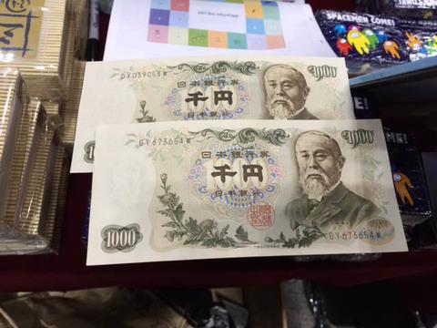 2千円札.jpg