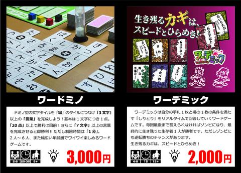 bgf_nakamozu_POP_1.jpg