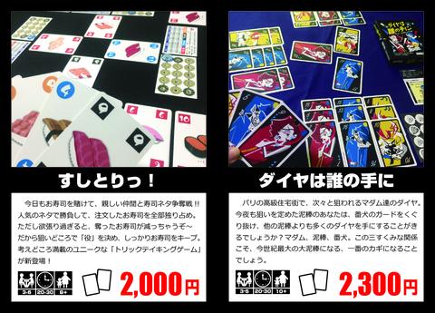 bgf_nakamozu_POP_2.jpg