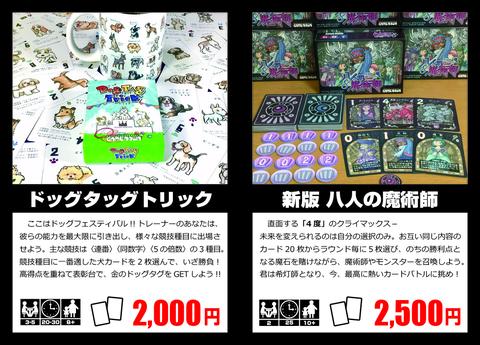 bgf_nakamozu_POP_3.jpg