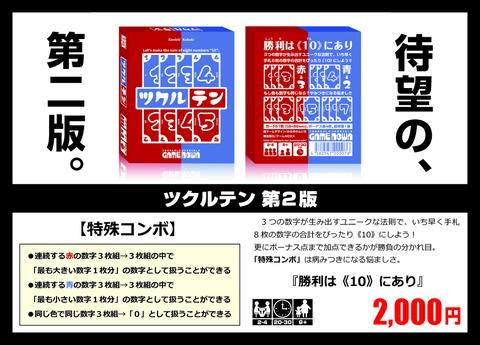 bgf_nakamozu_POP_5.jpg