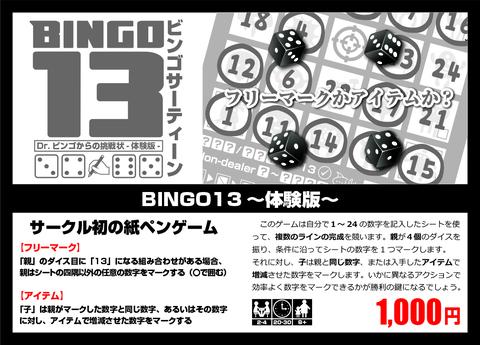 bgf_nakamozu_POP_6.jpg
