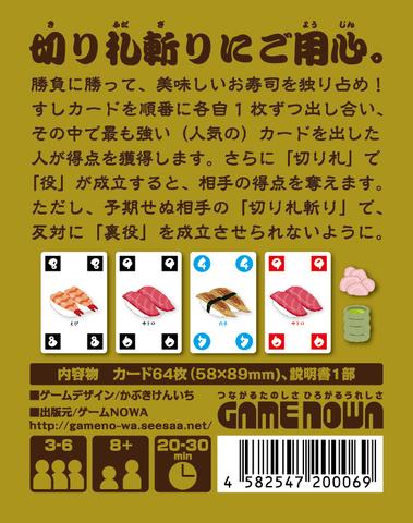 sushi_box_back_01.JPG