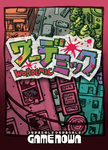 wordemic_box_mi.jpg