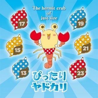 yadokaribox1-thumbnail2.jpg