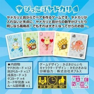 yadokaribox2.jpg